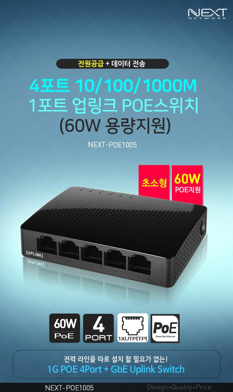 NEXT-1005POE_1.jpg
